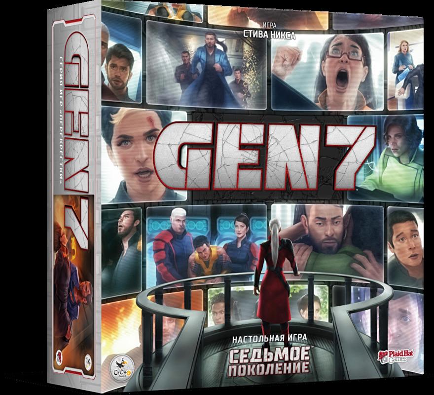 Седьмое поколение